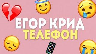 ЕГОР КРИД - ТЕЛЕФОН (Official Lyric Video)