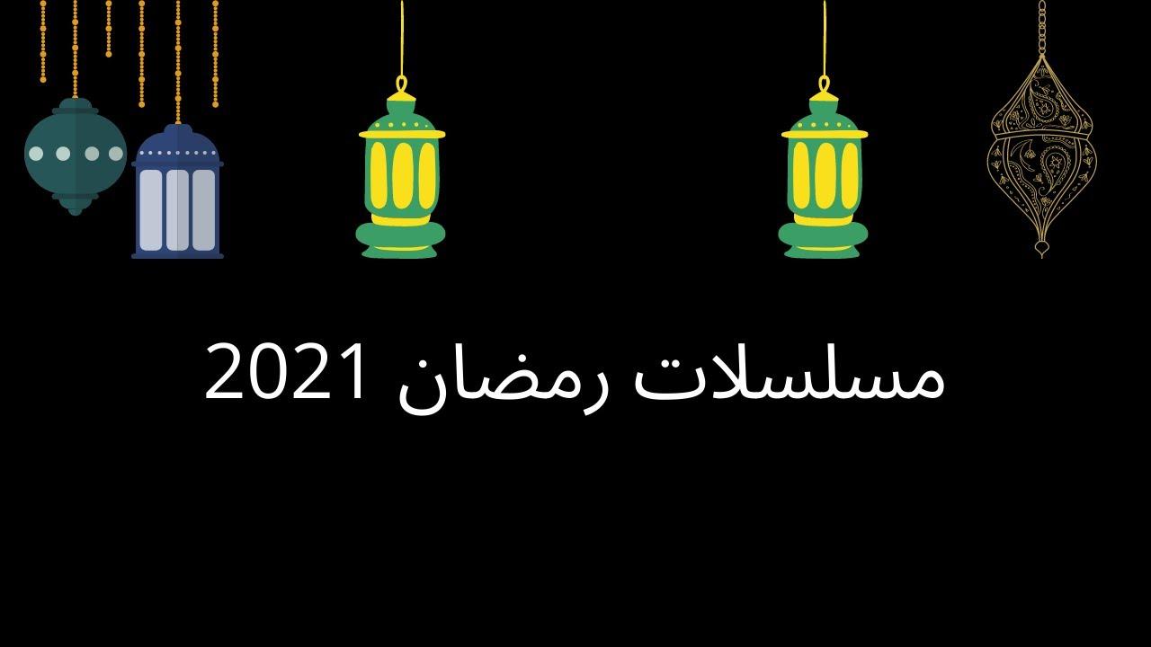 مناقشة النصف الأول من بعض مسلسلات رمضان