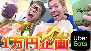 ウーバーイーツで1万円食べきるまで帰れません!!!