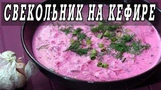 Свекольник на кефире без мяса.Как приготовить свекольник.