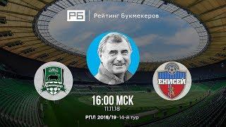 Прогноз и ставка Анатолия Бышовца: «Краснодар» — «Енисей»