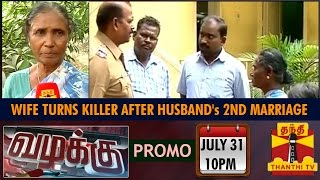 Vazhakku (Crime Story) promo video 31-07-2015 Wife Turns Killer after Husband's Second Marriage thanthi tv shows today