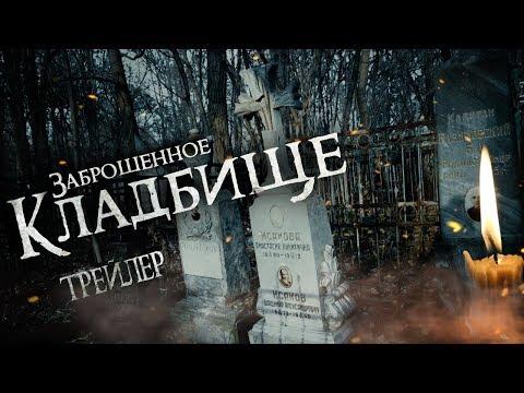 Ночь на СТАРОМ ЗАБРОШЕННОМ  КЛАДБИЩЕ! Жуткое кладбище с легендами, от которых стынет кровь! ТРЕЙЛЕР