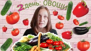 Дневник похудения. День №2 - ОВОЩИ (мой опыт) . Рецепт для овощного дня. Отчёт за РЫБНЫЙ день.