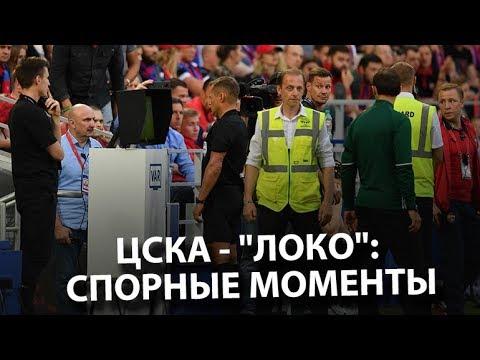 """ЦСКА - """"Локо"""": спорные моменты. Бобров все объясняет"""
