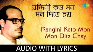 Rangini Kato Mon, Mon Dite Chay with lyrics | Manna Dey | Legends-Manna Dey-2 | HD Song