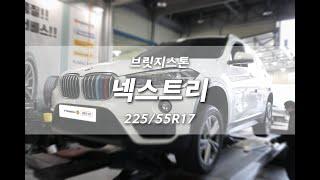 대전 타이어 싼 곳 BMW X1 225 55 17 넥스…