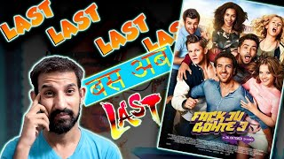 Suck Me Shakespeer 3 (2017) Movie Review in Hindi | Elyas M'Barek, Katja Riemann, Jella Haase |