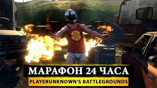 🤖 МАРАФОН 24 ЧАСА + BATTLE PASS! ОБНОВЛЕНИЕ PUBG! 💪 PlayerUnknown's Battlegrounds от ProFessoRML
