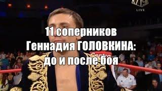 Соперники Геннадия Головкина: до и после боя / Boxing GGG Golovkin (Kazakhstan) worlds champion