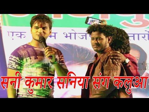 कलुआ ने भी किया कु-कु-हु-कु सनी कुमार सानिया के साथ Super Hit Bhojpuri Remix Song, Full Hd Video
