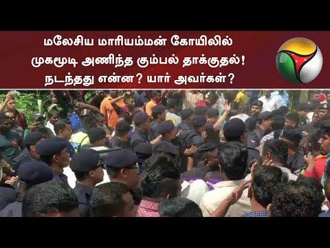 மலேசிய மாரியம்மன் கோயிலில் முகமூடி அணிந்த கும்பல் தாக்குதல்! நடந்தது என்ன? யார் அவர்கள்? | #Malaysia