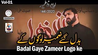 Badal Gaye Zameer Logo ke   Kamran Haider   Ayyam e Fatimiya Nohay 2020
