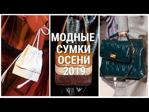 САМЫЕ МОДНЫЕ СУМКИ ОСЕНИ - 2019 / ТОП - 11 ТРЕНДОВ СУМОК.
