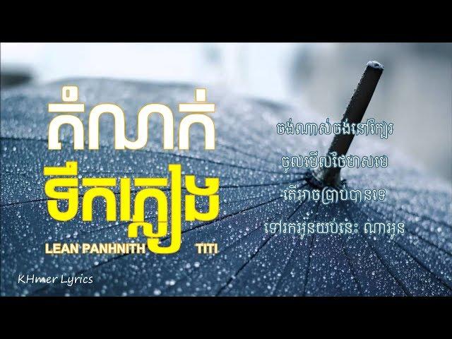 ????????????? Teasur - Lean Panhnith Ft TiTi [Audio+Lyrics]