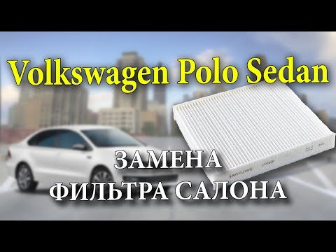 Volkswagen Polo Sedan ТО-2 замена фильтра салона