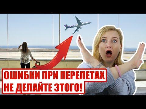 ОШИБКИ ПРИ ПЕРЕЛЕТАХ. Первый полет самолетом. Как вести себя в аэропорту Самостоятельные путешествия