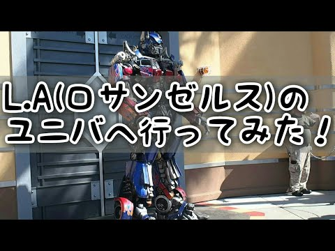 Transformers Optimus Prime【Universal Studios Hollywood】 2015/10/16