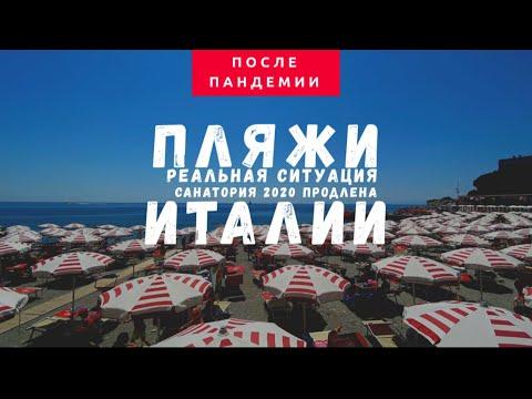 Италия | Реальная ситуация с пляжами после пандемии | Санатория 2020 ПРОДЛЕНА