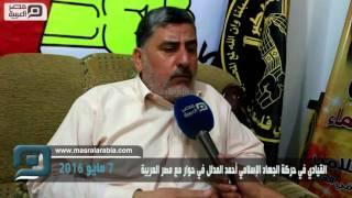 مصر العربية | القيادي في حركة الجهاد الإسلامي أحمد المدلل في حوار مع مصر العربية