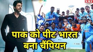 Final में Pakistan को हरा Team India ने जीता Blind World Cup, Shahrukh Khan ने दी बधाई