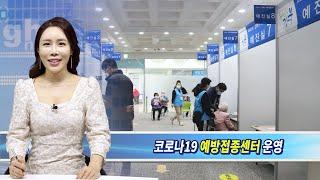 강북구, 코로나19 예방접종센터 본격…