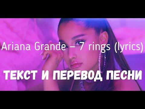 Ariana Grande — 7 Rings (lyrics текст и перевод песни)