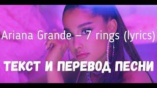 Ariana Grande 7 Rings Lyrics текст и перевод песни