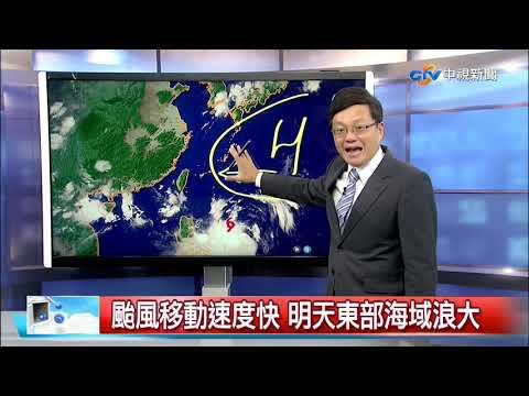 立綱天氣報報 11號颱風距台1000km 週六接近台東│中視晚間氣象 20190822