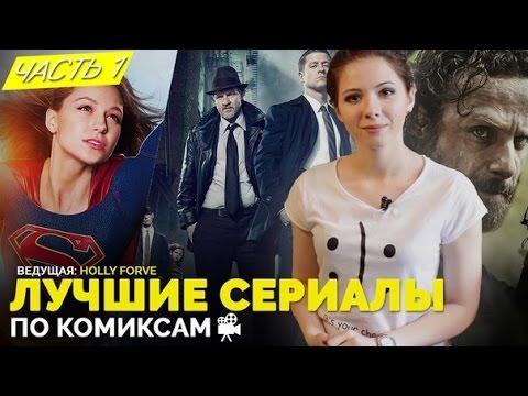Турецкий транзит - Серия 1 - Детективный сериал (2014)
