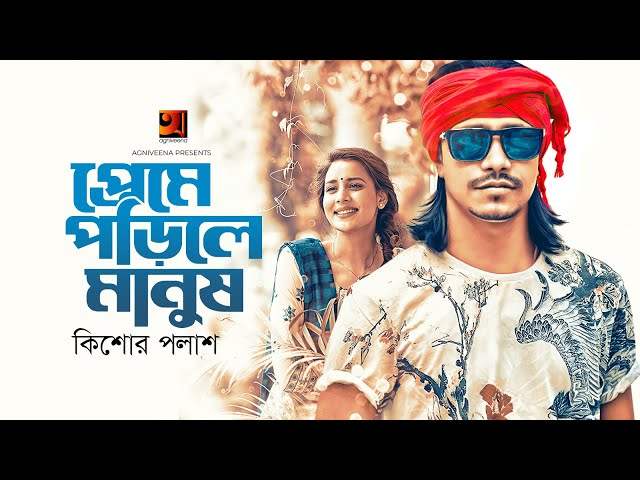 Preme Porile Manush by Kishor Palash Bangla Song 2020 Download