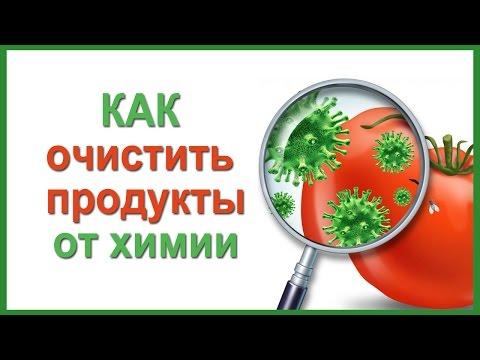 Как очистить продукты от нитратов и разной химии
