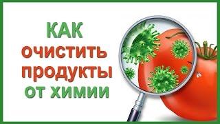 Как очистить продукты от нитратов и разной химии - Клуб здоровья - 03 - Академия здоровья