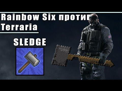 Молот в Rainbow Six VS Молот в Terraria | Первоапрельский ролик