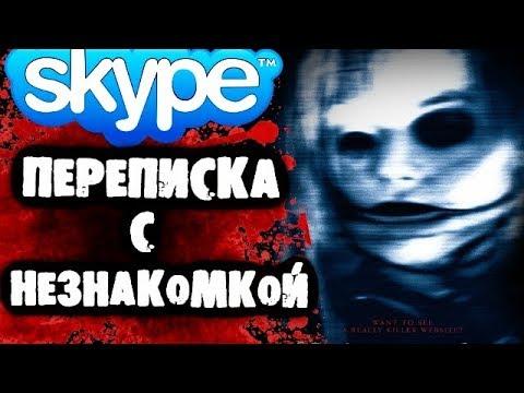 СТРАШИЛКИ НА НОЧЬ - Переписка с незнакомкой в Skype