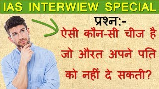 6 Most Brilliant Questions in Hindi | Interview Preparation Questions | Shocking Questions