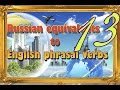 13 Phrasal verbs - Russian equivalents - TO HOLD (B2-C2)