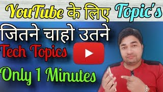 How to find trending topics for youtube videoshow to find topics for youtube videos youtube trends