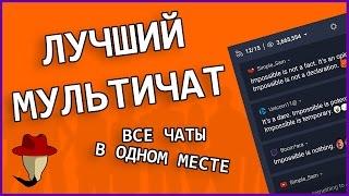 видео Программ chat чат