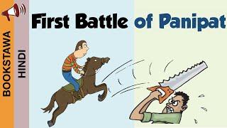 First Battle of Panipat in Hindi   पानीपत की लड़ाई   Babur vs Ibrahim Lodi Dynasty   Mughal Empire