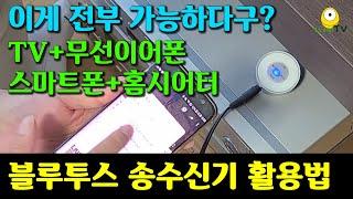 TV 무선이어폰 듣기 | 블루투스 송수신기 활용법 | …