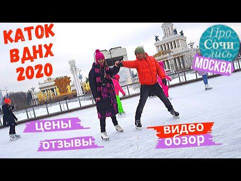 Каток ВДНХ ➤Главный каток страны ✔Москва 2020 ✔цены ✔отзывы ✔видео обзор катка 🔵Просочились
