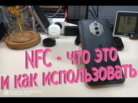Как использовать  NFC (пользоваться) Зачем нужен NFC? Бесконтактная оплата. NFC в телефоне что это.