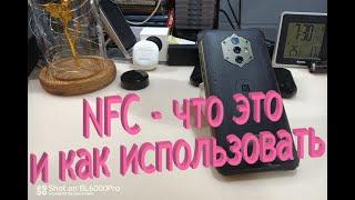 Как использовать  NFC (пользоваться)