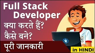 How to become a Full Stack Developer (in Hindi)