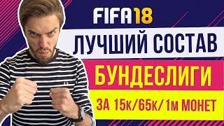 FIFA 18: Лучший состав Бундеслиги для Weekend League