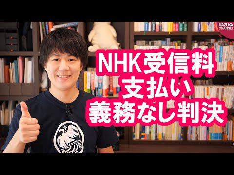 2020/06/27 「NHKが映らないテレビは契約義務なし」という当たり前の判決が出てしまう