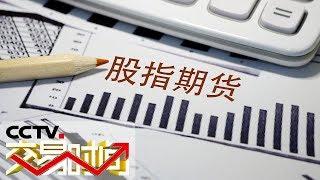 《交易时间(上午版)》 20190716| CCTV财经