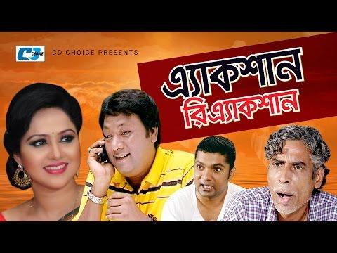 Action Reaction | Joy | Nadiya | Kushum | Lutfor Hasan Joj | Bangla  Natok | Full HD