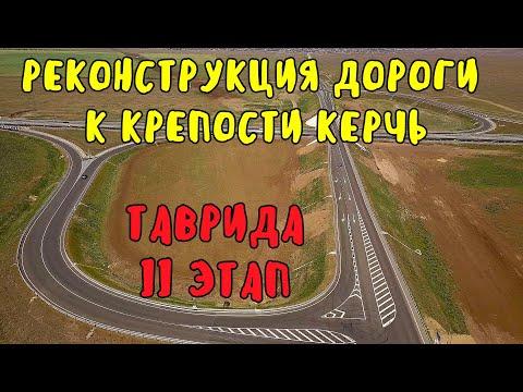 Крымский мост(май 2020)Реконструкция дороги к КРЕПОСТИ КЕРЧЬ.ТРАССА ТАВРИДА 2этап.Скоро ОТКРЫТИЕ